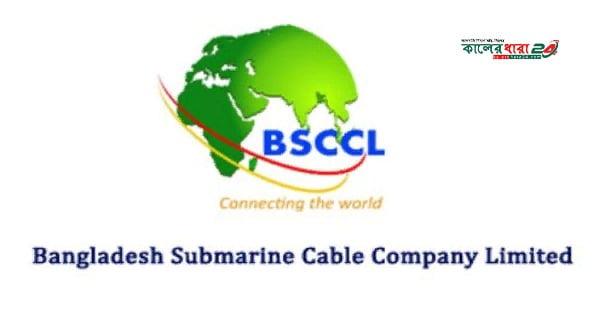 নগদ ২০ শতাংশ লভ্যাংশ ঘোষণা করেছে BSCCL