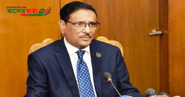 যত দ্রুত সম্ভব জেলা ও মহানগরের কমিটি ঘোষণা: ওবায়দুল কাদের