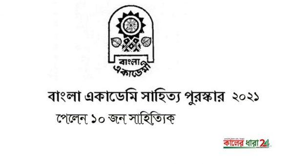 বাংলা একাডেমি সাহিত্য পুরস্কার ২০২১ পেলেন যারা