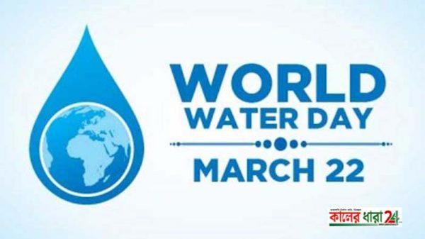 ২২ মার্চ 'বিশ্ব পানি দিবস'
