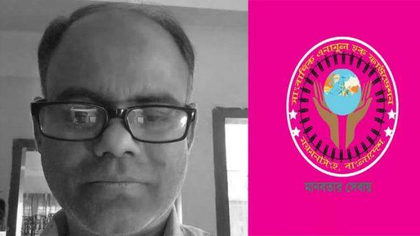 গণিতের শিক্ষক ওবায়দুল বিএসসির মৃত্যুতে সাংবাদিক এনামুল ফাউন্ডেশনের শোক