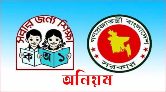 মোহনগঞ্জ উপজেলা শিক্ষা অফিসারের অনিয়ম