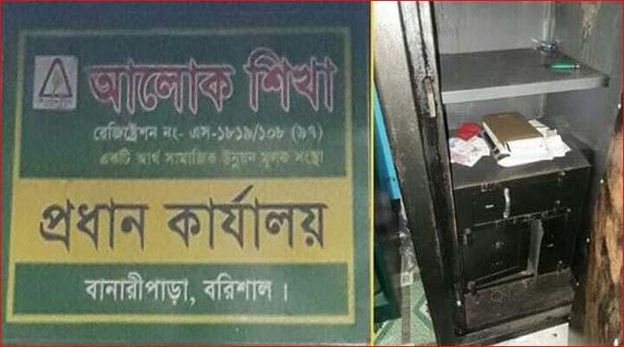 বানারীপাড়ায় 'আলোক শিখা'র প্রধান কার্যালয়ে দুর্ধর্ষ চুরি সংঘটিত